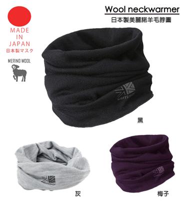 圖片 日系[ Karrimor ] wool neckwarmer 日本製美麗諾羊毛脖圍