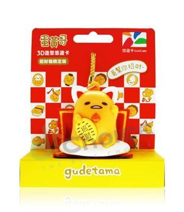 圖片 蛋黃哥3D造型悠遊卡-招財貓限定款