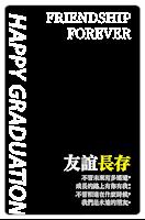 圖片 畢業卡框-友誼長存
