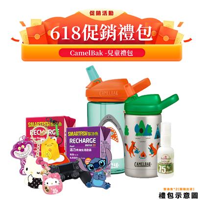 圖片 618促銷組合【CamelBak】兒童不鏽鋼/運動水壺組合包