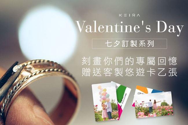 最新消息 KEIRA飾品客製化產品