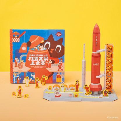 圖片 Kuroro -火箭模型科技繪本