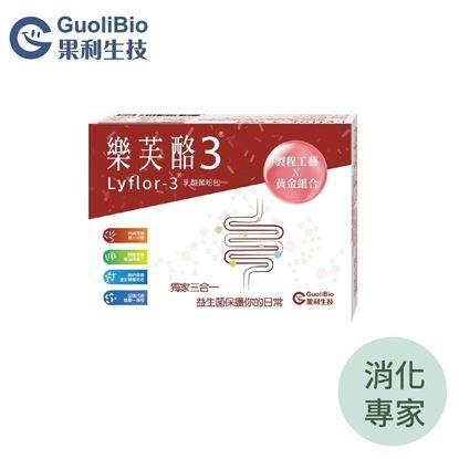圖片 果利生技-消化專家-樂芙酪3 益生菌粉包(30入)