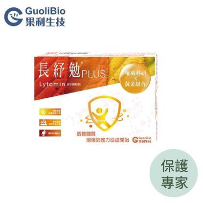 圖片 果利生技-保護專家-長紓勉PLUS益生菌粉包(21入/盒)