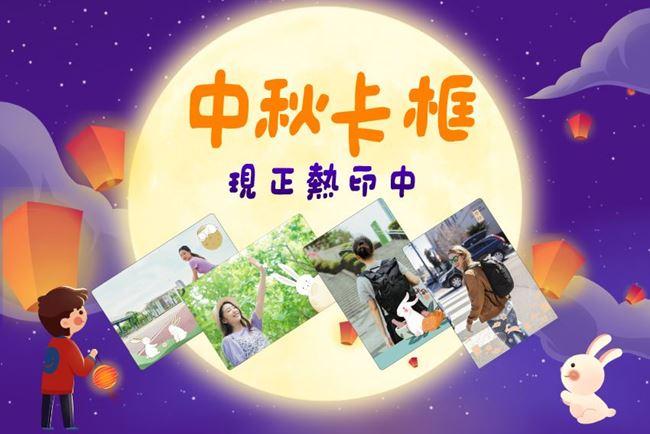 最新消息 中秋【烤)框
