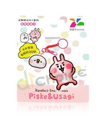 圖片 卡娜赫拉的小動物QQ造型悠遊卡